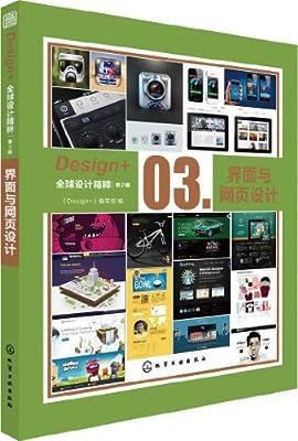 Design+--全球设计精粹・第2辑--界面与网页设计.pdf