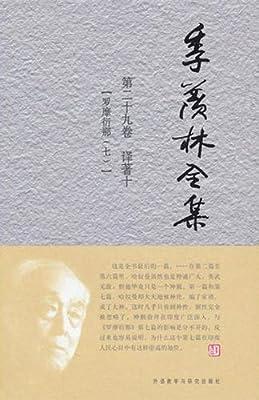 季羡林全集.pdf