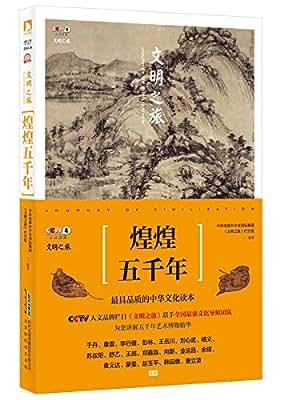 文明之旅:煌煌五千年.pdf