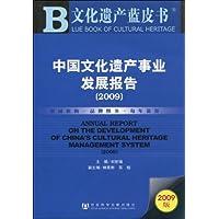 中国文化遗产事业发展报告