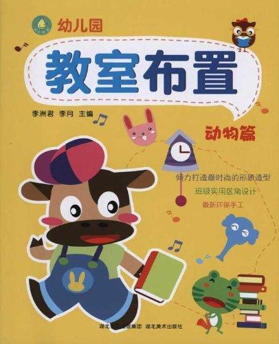 幼儿园教室布置:动物篇图片