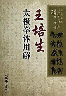 王培生太极拳体育解.pdf