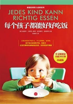 每个孩子都能好好吃饭.pdf