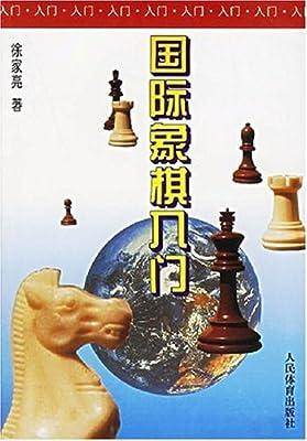 国际象棋入门.pdf