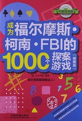 成为福尔摩斯•柯南•FBI的1000个探案游戏.pdf