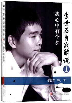 李世石自战解说全集.pdf