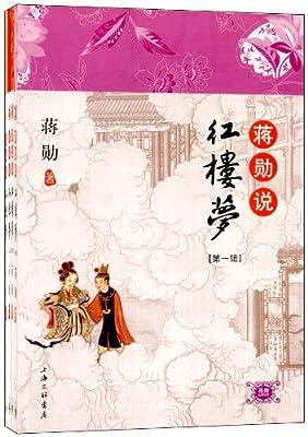 蒋勋说红楼梦1-4辑.pdf