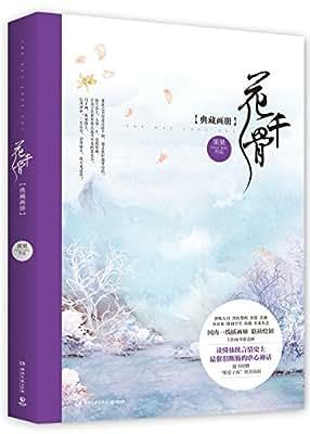 花千骨典藏画册.pdf