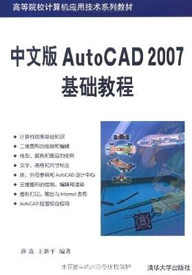 中文版AutoCAD 2007基础教程.pdf
