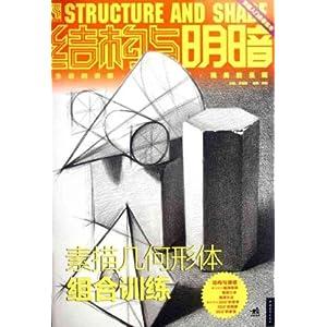 素描几何形体 组合-造型基础