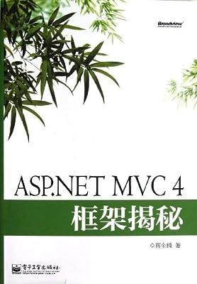 ASP.NET MVC4框架揭秘.pdf