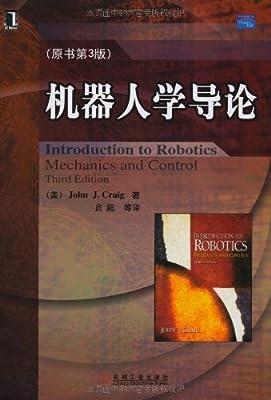 机器人学导论.pdf