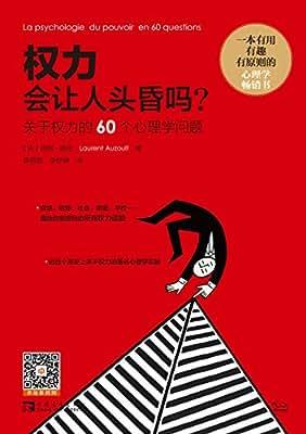 权力会让人头昏吗:关于权力的60个心理学问题.pdf