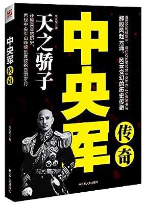 中央军传奇.pdf