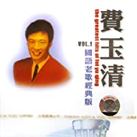 费玉清:国语老歌经典版1