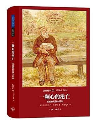 世界名著名译文库·茨威格集:一颗心的沦亡.pdf