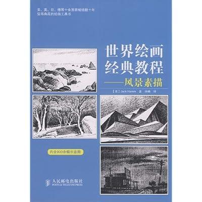 《世界绘画经典教程:风景素描》为《世界绘画经典教程》系