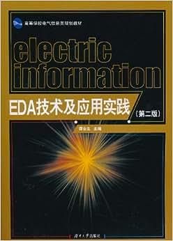 eda技术及应用实践_