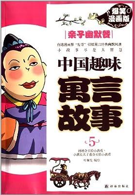 中国趣味寓言故事5:亲子幽默餐.pdf