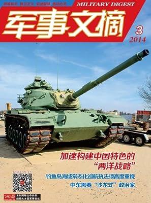 军事文摘 月刊 2014年03期.pdf