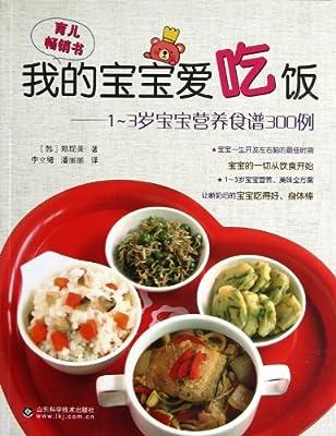 我的宝宝爱吃饭:1-3岁宝宝营养食谱300例.pdf