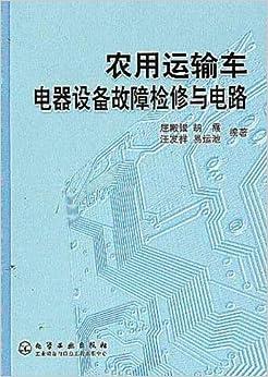 农用运输车电器设备故障检修与电路平装–2003年1月1日