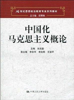 中国化马克思主义概论.pdf