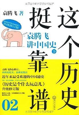 这个历史挺靠谱2:袁腾飞讲中国史.pdf