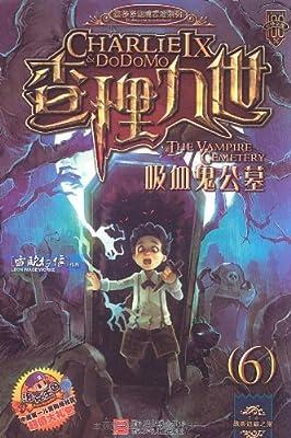 查理九世6:吸血鬼公墓.pdf