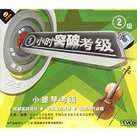 一小时突破考级:小提琴考级2级