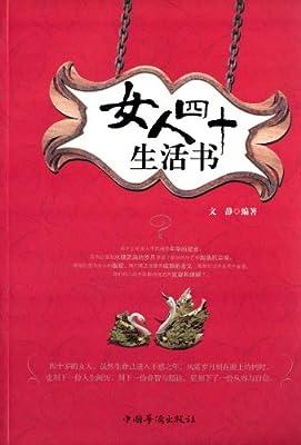 女人四十生活书.pdf