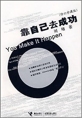 靠自己去成功.pdf