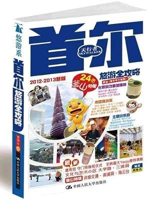 首尔旅游全攻略.pdf