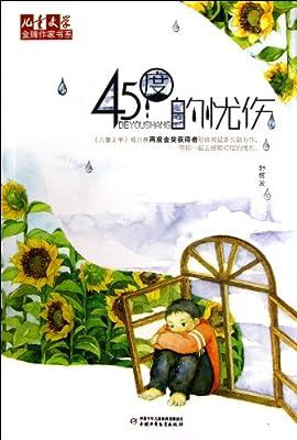 儿童文学金牌作家书系:45度的忧伤.pdf