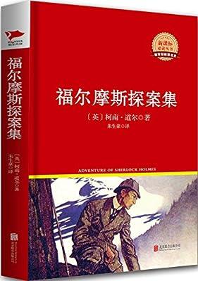 新课标必读丛书:福尔摩斯探案集.pdf