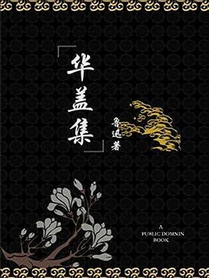 华盖集.pdf
