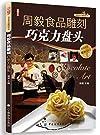 周毅食品雕刻·巧克力盘头.pdf