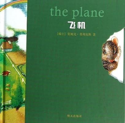 小老鼠无字书:飞机