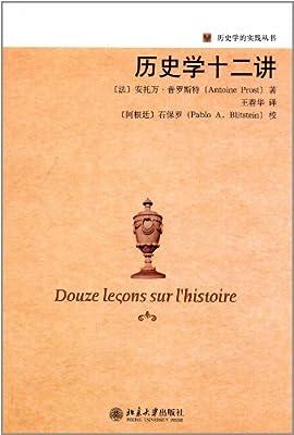 历史学12讲.pdf