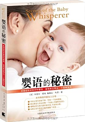 婴语的秘密:美国超级育婴师特蕾西•霍格教您带出一个聪明宝贝.pdf