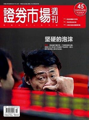 证券市场周刊 周刊 2013年45期.pdf