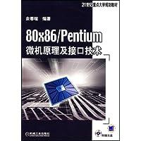80x86/Pentium微机原理及接口技术
