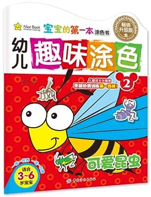 宝宝的第一本涂色书2:可爱昆虫.pdf