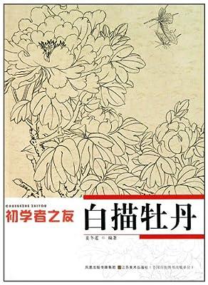 初学者之友:白描牡丹.pdf
