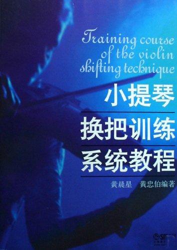 小提琴换把训练系统教程图片