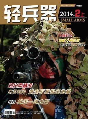 轻兵器 半月刊 2014年03期.pdf