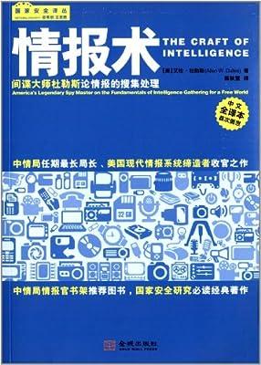 情报术:间谍大师杜勒斯论情报的搜集处理.pdf