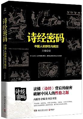 诗经密码:中国人的野性与疯狂.pdf