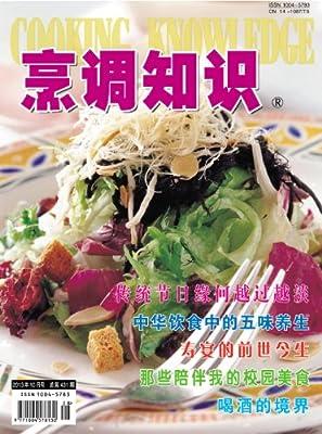 烹调知识·原创版 月刊 2013年10期.pdf