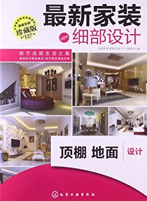 最新家装细部设计.顶棚地面设计.pdf